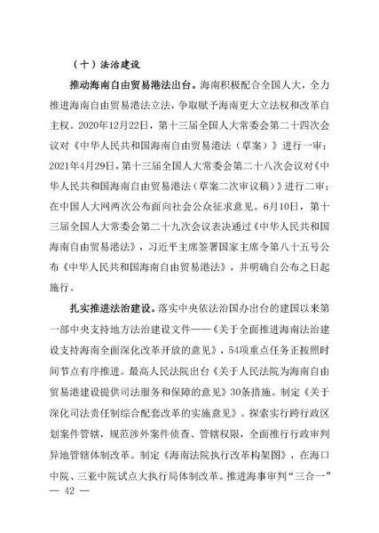 海南发布《海南自由贸易港建设白皮书(2021)》插图43