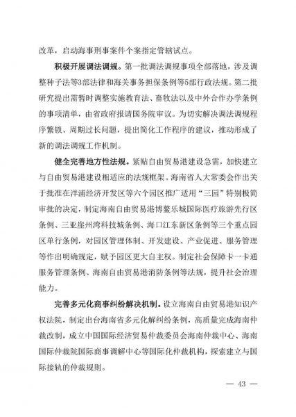 海南发布《海南自由贸易港建设白皮书(2021)》插图44