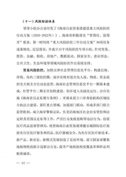 海南发布《海南自由贸易港建设白皮书(2021)》插图45