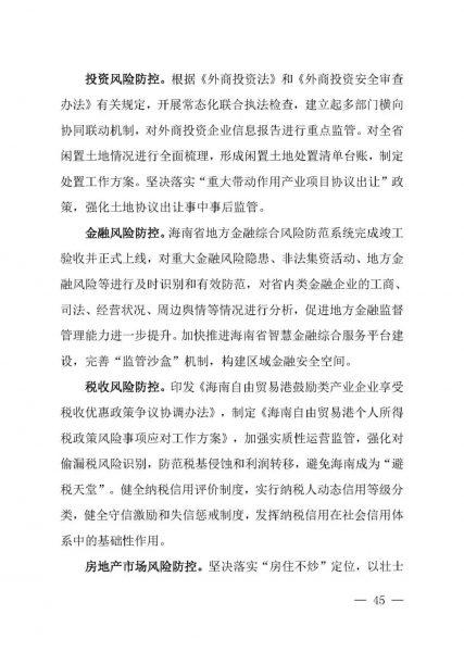 海南发布《海南自由贸易港建设白皮书(2021)》插图46
