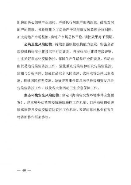 海南发布《海南自由贸易港建设白皮书(2021)》插图47