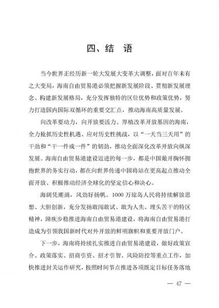 海南发布《海南自由贸易港建设白皮书(2021)》插图48