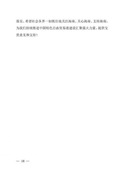 海南发布《海南自由贸易港建设白皮书(2021)》插图49