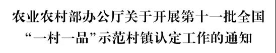 """农业农村部开展第十一批全国""""一村一品""""示范村镇认定工作插图"""