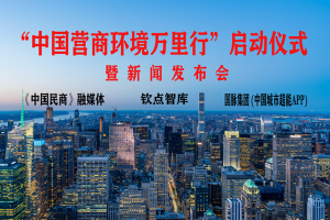 中国营商环境万里行启动仪式暨新闻发布会将于6月11日在北京举行缩略图
