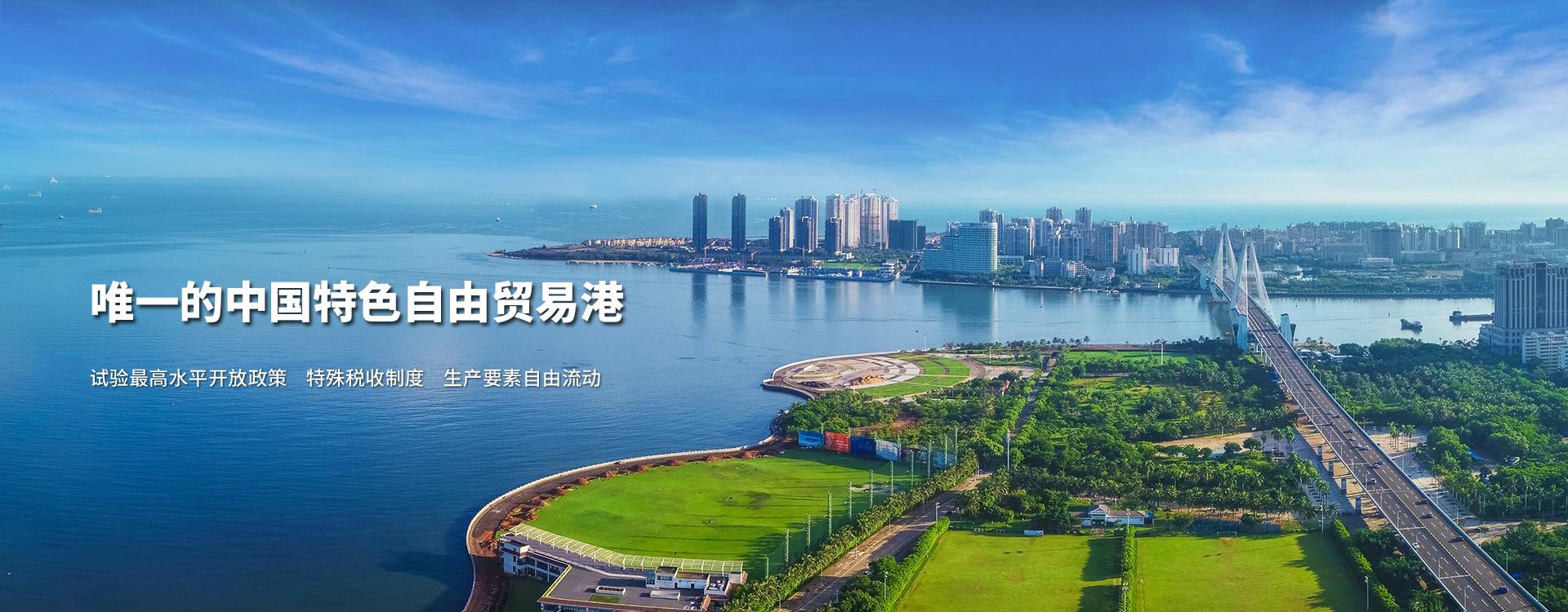 中国特色自由贸易港的营商环境与法治建设缩略图