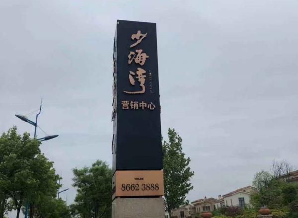 山东胶州市:国家4A级风景区内建起大量别墅 是否合规?插图