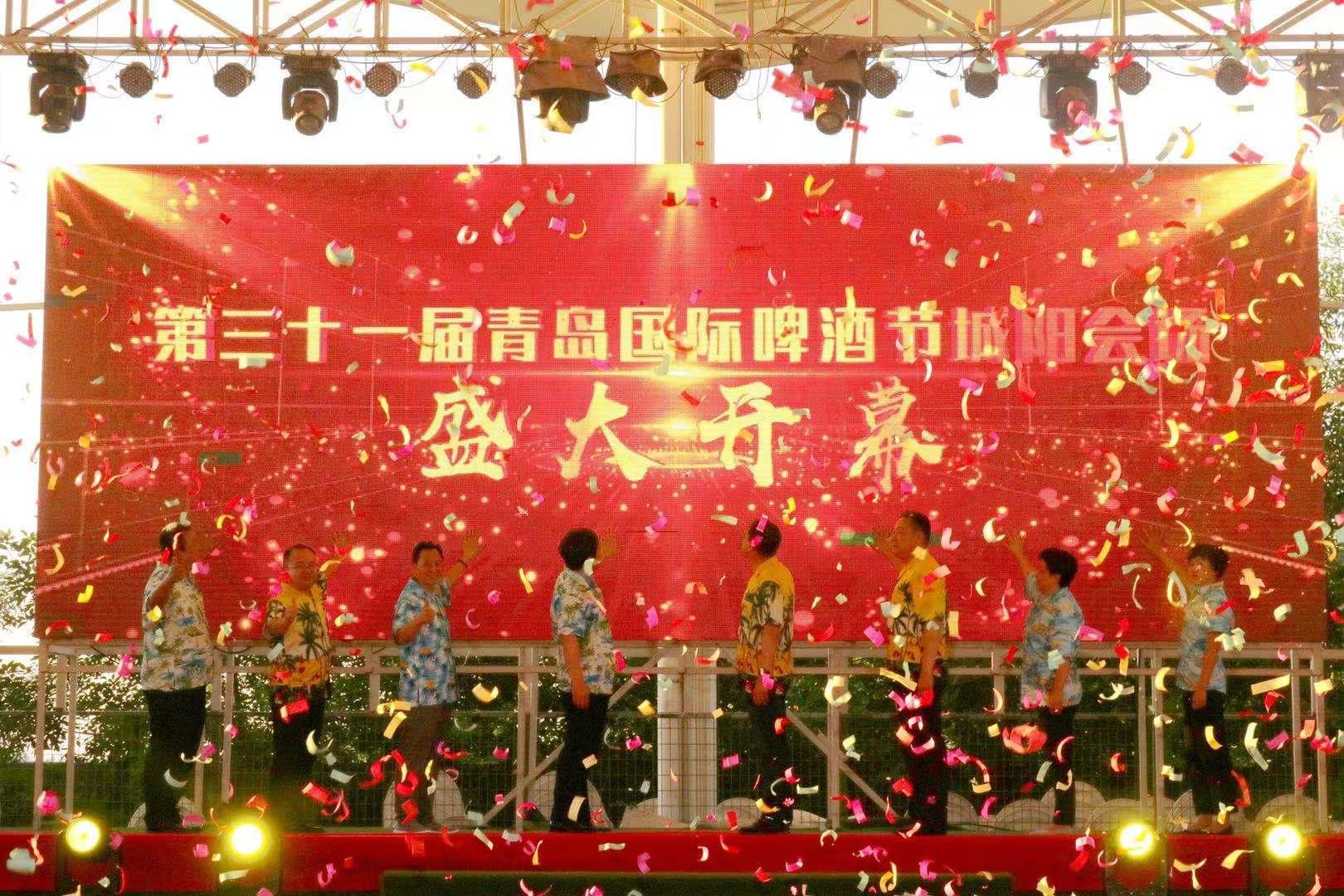 第31届青岛国际啤酒节城阳区会场亮点纷呈缩略图