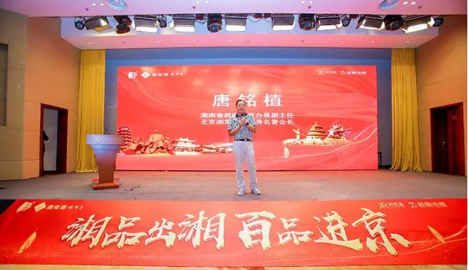 运用湘菜协会平台,登上湘品出湘舞台,为京湘两地经济发展作贡献缩略图