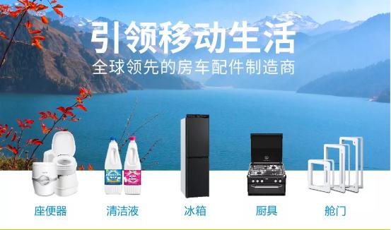 2021第二届中国(南京)国际房车露营博览会开幕缩略图