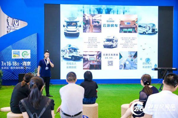 2021第二届中国(南京)国际房车露营博览会开幕插图10
