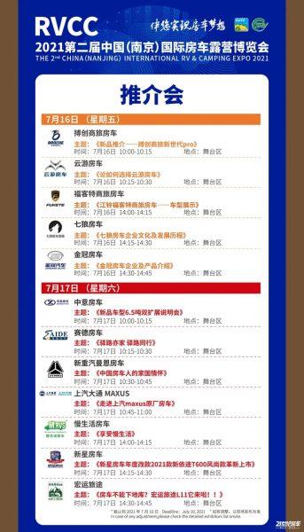 2021第二届中国(南京)国际房车露营博览会开幕插图11