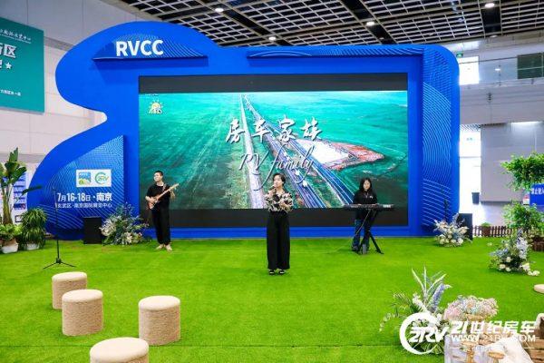 2021第二届中国(南京)国际房车露营博览会开幕插图12