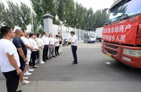 北京新发地市场商户捐赠首车蔬菜发往河南新乡缩略图