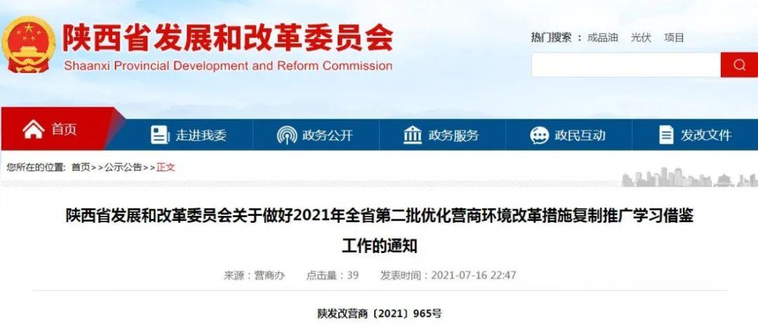 2021年陕西省第二批优化营商环境改革措施复制推广学习借鉴工作的通知缩略图