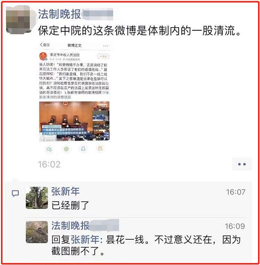 前媒体人、周筱赟律师被抓,法院都看不下去了:耸人听闻插图9