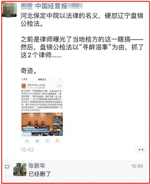 前媒体人、周筱赟律师被抓,法院都看不下去了:耸人听闻插图10