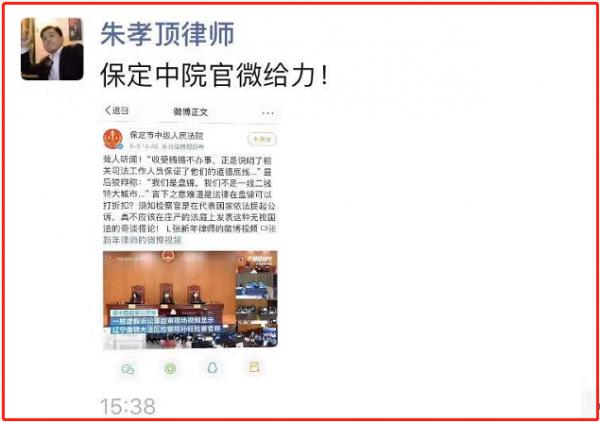 前媒体人、周筱赟律师被抓,法院都看不下去了:耸人听闻插图11