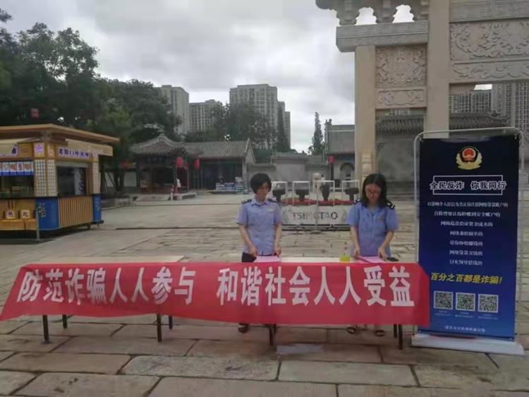 青岛即墨区市场监管局开展打击治理网络新型违法活动缩略图