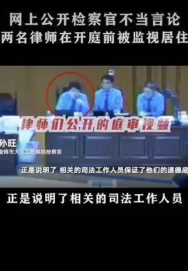 前媒体人、周筱赟律师被抓,法院都看不下去了:耸人听闻插图1