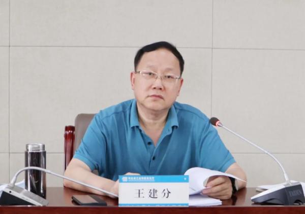河北省工业和信息化厅召开全省工业投资技改投资项目建设视频调度会插图1