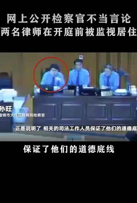 前媒体人、周筱赟律师被抓,法院都看不下去了:耸人听闻插图2