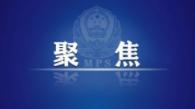 """安徽持续深化公安""""放管服""""改革缩略图"""