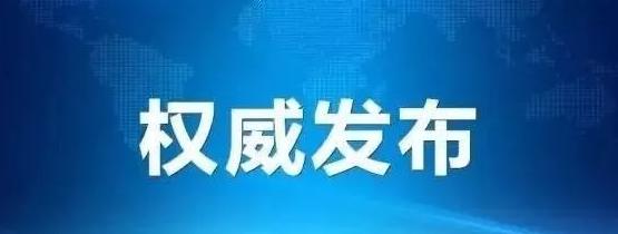 李克强签署国务院令 公布《关键信息基础设施安全保护条例》缩略图