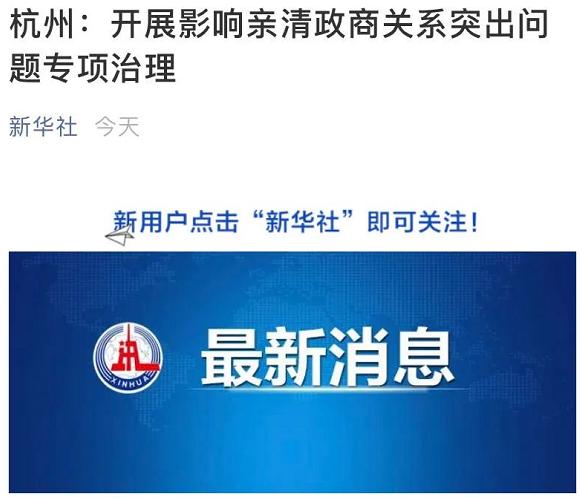 """杭州亮剑:倒查三年,整饬政商关系,西湖政商""""地震""""来袭!插图"""