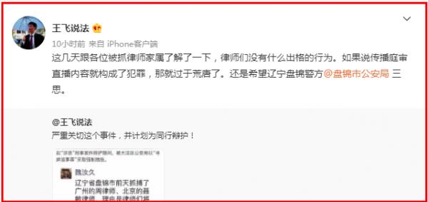 前媒体人、周筱赟律师被抓,法院都看不下去了:耸人听闻插图5