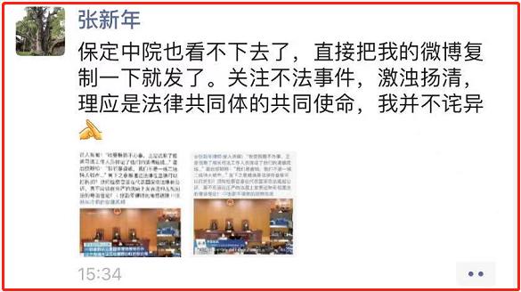 前媒体人、周筱赟律师被抓,法院都看不下去了:耸人听闻插图6