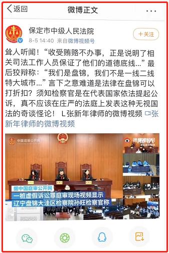 前媒体人、周筱赟律师被抓,法院都看不下去了:耸人听闻插图7