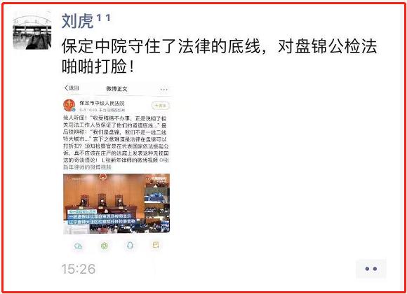 前媒体人、周筱赟律师被抓,法院都看不下去了:耸人听闻插图8