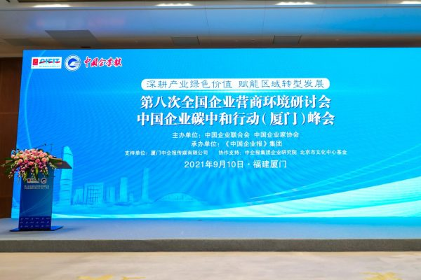 中国企业联合会一行赴BRI呼博士杀毒新风公司走访调研插图