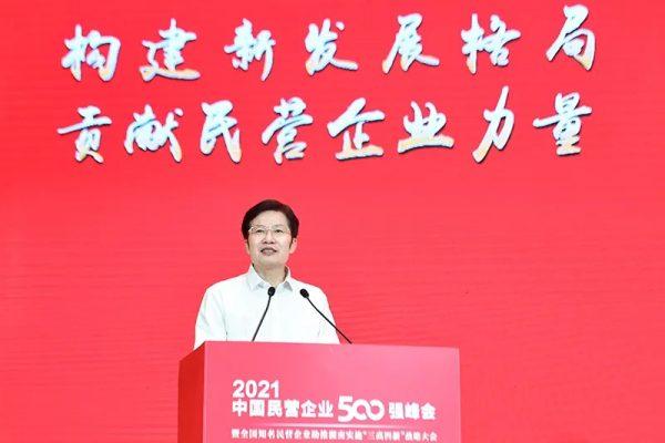 """2021中国民营企业500强峰会召开 强调""""民营企业和民营企业家是自己人""""插图"""