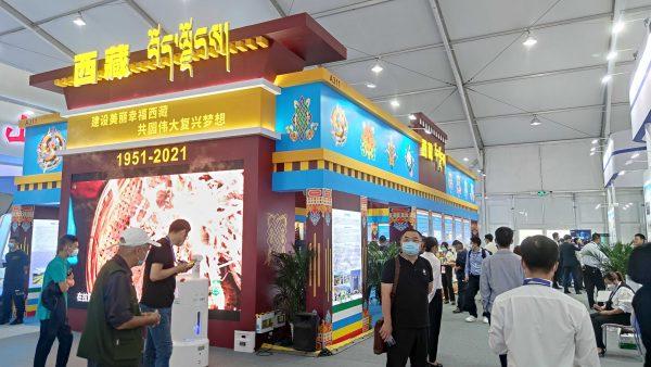 2021年中关村论坛展览(科博会)开幕,西藏代表团参观西藏展览馆插图1
