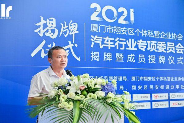 厦门翔安:个体私营企业协会汽车行业专项委员会成立插图1