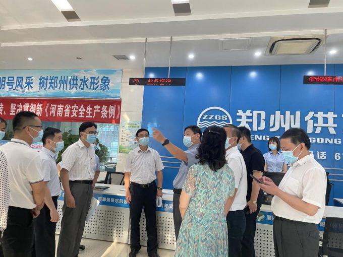 郑州市人大检查组到自来水公司检查优化营商环境新举措缩略图