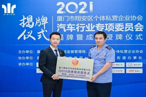 厦门翔安:个体私营企业协会汽车行业专项委员会成立插图2