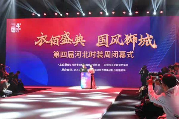 第四届河北时装周在沧州闪耀落幕 展现了服装产业的发展新趋势插图