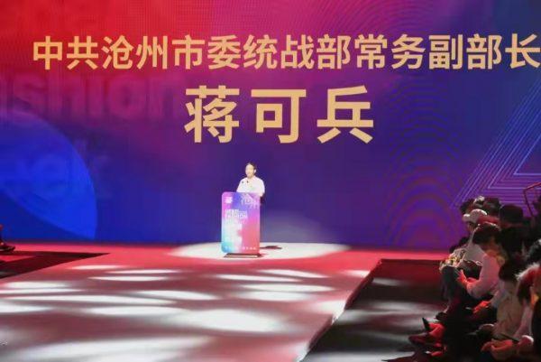 第四届河北时装周在沧州闪耀落幕 展现了服装产业的发展新趋势插图3