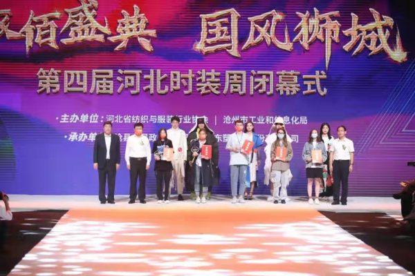 第四届河北时装周在沧州闪耀落幕 展现了服装产业的发展新趋势插图5