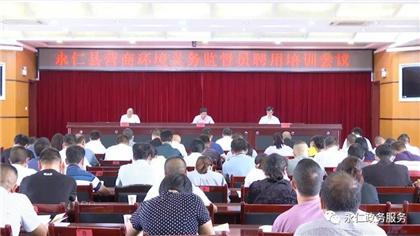 云南楚雄州永仁县以督促改 74名营商环境义务监督员正式上岗缩略图