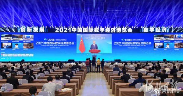 中国国际数字经济博览会开幕 刘鹤:大力支持民营经济发展插图