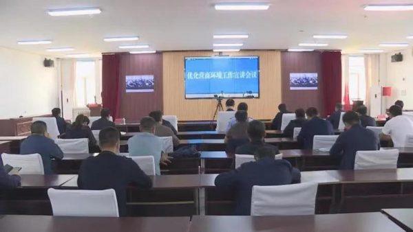 庆安县组织收听收看绥化市优化营商环境工作专题宣讲会插图