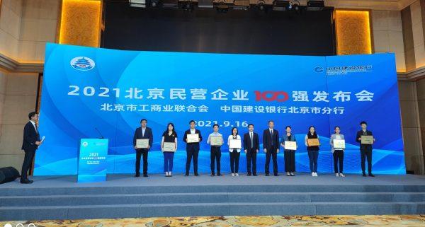 """""""2021北京民营企业百强榜单""""发布 助推民营经济高质量发展插图"""