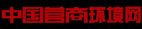 中国营商环境网