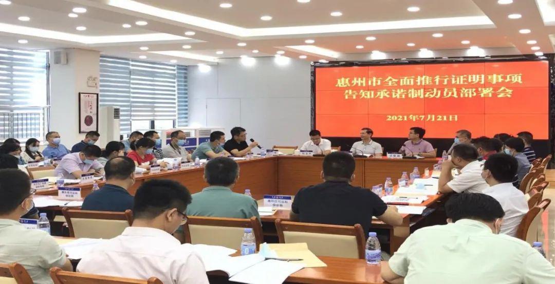 """广东惠州深化""""放管服""""改革,促政务服务提升缩略图"""
