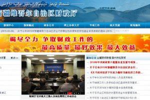 新疆:前8月发放惠民惠农财政补贴资金逾220亿元缩略图