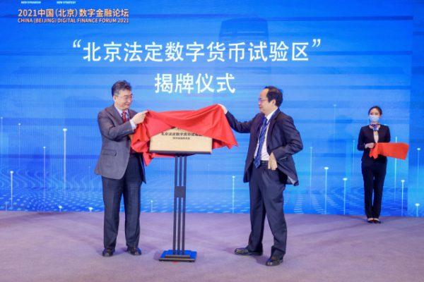 北京法定数字货币试验区揭牌 数字金融成金融业发展助推器插图
